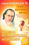 Книга, которая лечит. Болезни позвоночника и суставов Коновалов С.С.