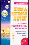 Коновалов С.С. - Книга, которая лечит. Болезни позвоночника и суставов обложка книги