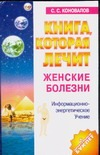Книга, которая лечит. Женские болезни Коновалов С.С.