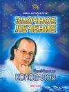 Коновалов С.С. Книга, которая лечит. Заочное лечение