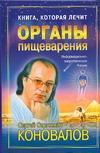 Книга, которая лечит. Органы пищеварения Коновалов С.С.