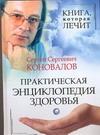 Коновалов С.С. Книга, которая лечит. Практическая энциклопедия здоровья