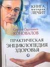 Книга, которая лечит. Практическая энциклопедия здоровья Коновалов С.С.
