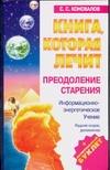 Книга, которая лечит. Преодоление старения Коновалов С.С.