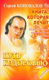 Книга, которая лечит. Путь к здоровью Коновалов С.С.