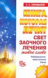 Коновалов С.С. - Книга, которая лечит. Свет заочного лечения. Живое слово обложка книги