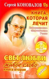 Коновалов С.С. Книга, которая лечит. Свет любви. Живое слово. Кн. 2