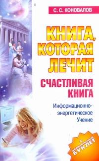 Книга, которая лечит. Счастливая книга Коновалов С.С.