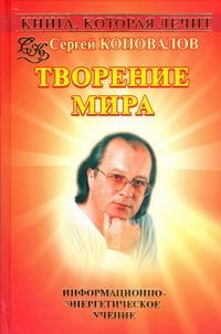 Книга, которая лечит. Творение мира Коновалов С.С.
