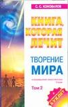 Книга, которая лечит. Творение мира. Т. 2 Коновалов С.С.