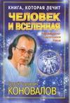 Книга, которая лечит. Человек и Вселенная Коновалов С.С.