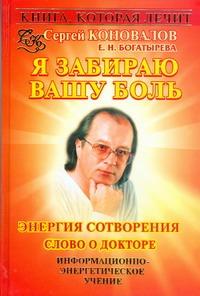 Книга, которая лечит. Я забираю вашу боль! Коновалов С.С.