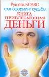 Дорогавцева Елена - Книга, привлекающая деньги' обложка книги