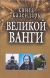Книга-календарь великой Ванги - фото 1