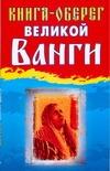 Стефанова Р. - Книга-оберег великой Ванги' обложка книги