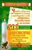 Смородова Ирина - Книга-оберег, чтобы уберечься от порчи и сглаза и притянуть к себе здоровье, бог' обложка книги
