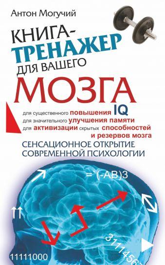 Книга-тренажер для вашего мозга Могучий Антон