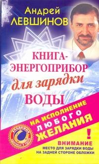 Книга-энергоприбор для зарядки воды на исполнение любого желания