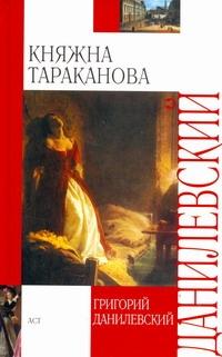 Княжна Тараканова