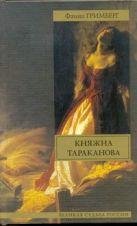 Гримберг Ф. - Княжна Тараканова' обложка книги