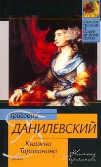 Княжна Тараканова Данилевский Г.П.