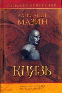Князь Мазин А.В.
