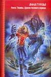 Гурова А. - Князь Тишины; Дракон мелового периода обложка книги