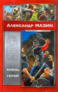 Мазин А.В. Князь. Герой