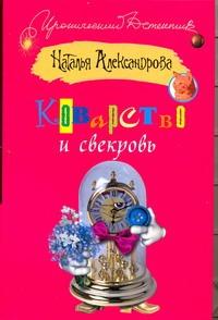 Коварство и свекровь Александрова Наталья