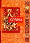 Ковры от book24.ru