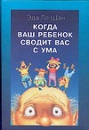 Ле Шан Э. - Когда ваш ребенок сводит вас с ума' обложка книги