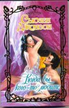 Джонсон С. - Когда вы кого-то любите' обложка книги