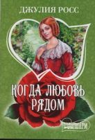 Росс Д. - Когда любовь рядом' обложка книги