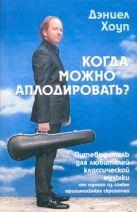 Хоуп Дэниел - Когда надо аплодировать' обложка книги