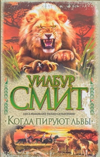 Когда пируют львы Смит У.