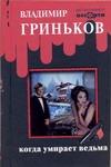 Гриньков В. - Когда умирает ведьма' обложка книги