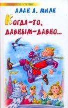 Милн А.А. - Когда-то, давным-давно...' обложка книги