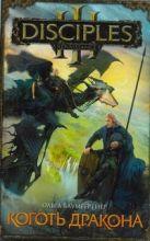 Баумгертнер О.Г. - Коготь дракона' обложка книги