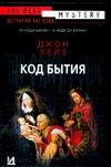 Кейз Д. - Код бытия' обложка книги
