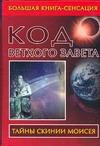 Бабанин В.П. - Код Ветхого Завета' обложка книги