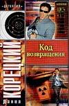 Корецкий Д.А. - Код возвращения обложка книги