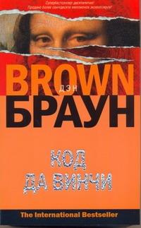 Код да Винчи Браун Д.