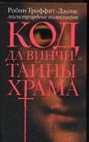 Гриффит-Джонс Робин - Код да Винчи и тайны Храма' обложка книги