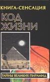 Бабанин В.П. - Код жизни' обложка книги