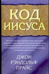 Прайс Д.Р. - Код Иисуса' обложка книги