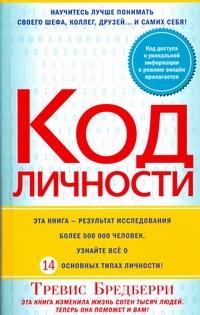 Бредберри Тревис - Код личности обложка книги