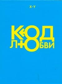Стаф И. - Код любви обложка книги