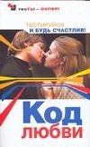 Код любви Преображенская Н.А.