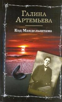 Код Мандельштама Артемьева Галина