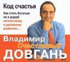 Довгань В.В. - Код счастья (на CD диске)' обложка книги